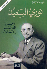 (نوري السعيد) الذي كان رجل العراق الاول طيلة العهد الملكي..