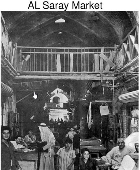 سوق السراجخانة القديم في بغداد