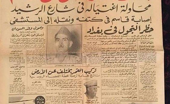 اخبار العراق قبل