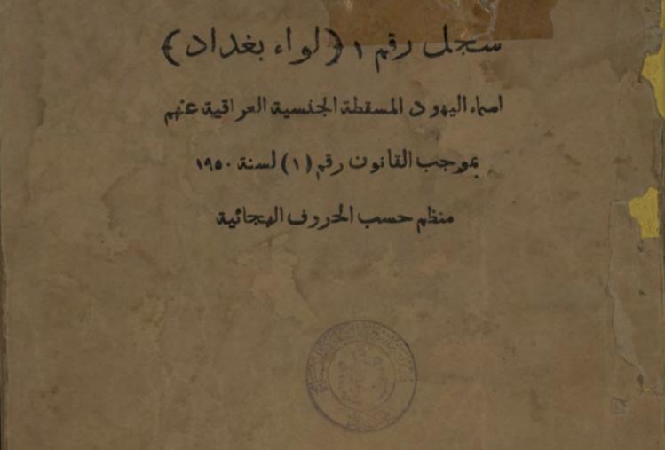سجل اليهود المسقطة عنهم الجنسية العراقية، الوجبة الاولى، بغداد
